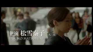 京都とパリ、二つの「古都」を舞台に母と娘の人生が交差する- 松雪泰子...
