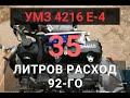 УМЗ-4216 Е-4 | РАСХОД 35 ЛИТРОВ 92-ГО НА 100 КМ. РЕКОРД ГИНЕСА.