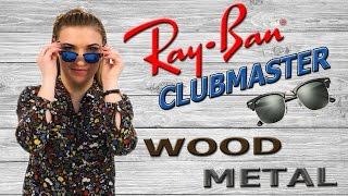 Ray-Ban Clubmaster. Wood/Metal. Обзор солнцезащитных очков