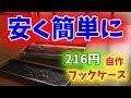 ハゼ釣り専用フックケースを簡単シンプルに自作する【216円】