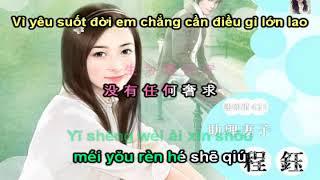[Vietsub+Pinyin] Trọn Đời Yêu Em - 爱你一生 - Kỳ Long & Lạc Phàm