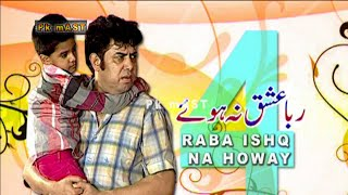 Raba Ishq Na Howay 4 Trailer New Pakistani Stage Drama  2015