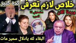 عاجل#ابشع خبر عن دلال عبدالعزيز بعدسماعهاوفاة سمير غانم وانهيار وبكاء دنيا وايمي من داخل المستشفي