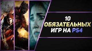 10 ОБЯЗАТЕЛЬНЫХ ИГР НА PS4 - ЧАСТЬ #2