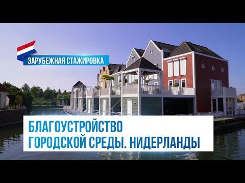 Благоустройство городской среды в Нидерландах. Стажировка Главархитектуры Московской области