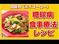 糖尿病食事レシピ コツとポイント!! 回鍋肉(ホイコーロー)