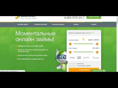 В Пензе Быстрый Займиз YouTube · Длительность: 5 мин40 с  · отправлено: 2 дн. назад · кем отправлено: Анастасия Суханова