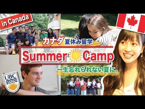 【カナダ留学】UBCサマーキャンプ in バンクーバー!Summer Camp at UBC in Vancouver/International House
