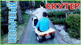 Скутер.  Honda Gyro Up. Батут \\ Прикалываемся с другом