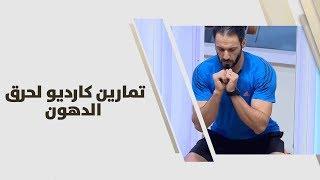 تمارين كارديو لحرق الدهون - ناصر الشيخ