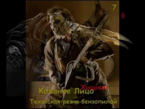 Топ 25 самых страшных злодеев фильмов ужасов
