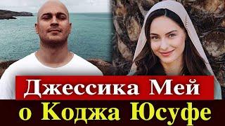 Джессика Мей рассказала о фильме Чагатая Улусоя