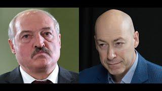 Гордон о Лукашенко: потерял связь с реальностью