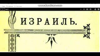 ИЗРАИЛЬ ( интимные расказы 1916 )