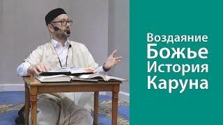 Воздаяние Божье. История Каруна