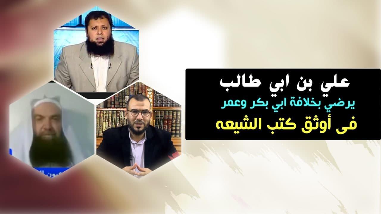 علي بن ابي طالب يرضي بخلافة ابي بكر وعمر فى أوثق كتب الشيعه