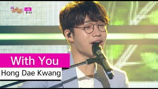 [HOT] Hong Dae Kwang - With You, 홍대광 - 너랑, Show Music core 20150704