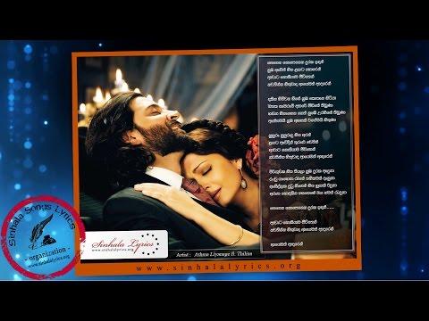 Ayemath Adaren ( Penena Nopenena Duraka Idan ) - Athma Liyanage (Lyrics with Song Melody)