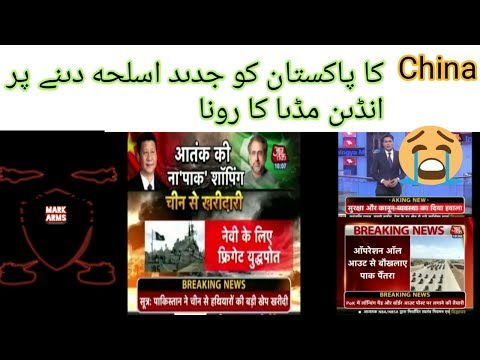 China give advance weapons To Pakistan Army on this Indian media crying