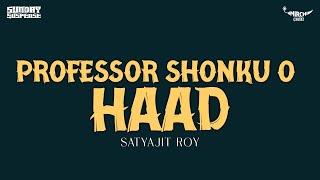 Sunday Suspense - Prof Shonku O Haad (Satyajit Ray)