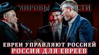 Почему большинство олигархов России - евреи?