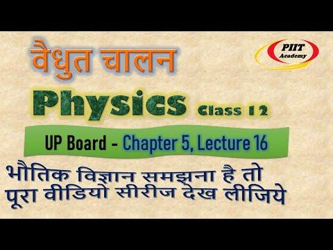 Physics Class 12 [UP Board] in Hindi -Chapter 5, Lect 16 [वैधुत चालन]