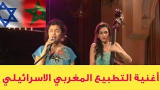 أغنية التطبيع الرسمية بين المملكة المغربية ودولة إسرائيل