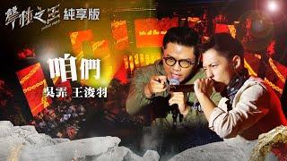 【聲林之王2】EP7 純享版|吳霏 王浚羽 咱們|林宥嘉 蕭敬騰 COCO 李玟 Jungle Voice 2