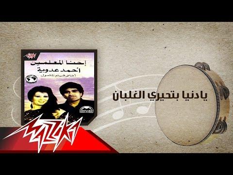اغنية أحمد عدوية- يادنيا بتحيري الغلبان - استماع كاملة اون لاين MP3