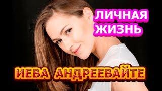 Иева Андреевайте - биография, личная жизнь, муж, дети. Актриса сериала Пуля