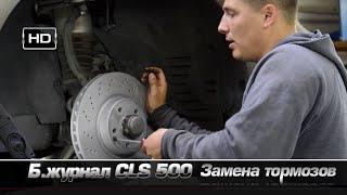 CLS 500 Ремонт тормозов(, 2014-09-06T20:50:03.000Z)
