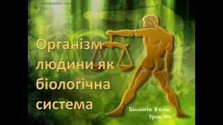 Організм людини як біологічна система.