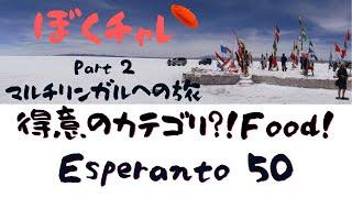 DuolingoでEsperanto #50 記念すべきエスペラント語レッスン50回目は得意のカテゴリ「Food」!Checkpoint 1の壁が見えて来た!