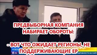 ФУРГАЛА ТОПИТ РЕНТВ, КТО ЗА ПОПУЛИЗМ