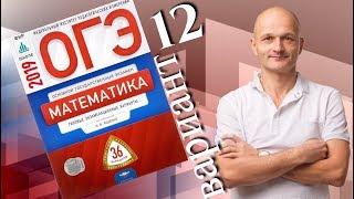 Решаем ОГЭ 2019 Ященко Математика Вариант 12