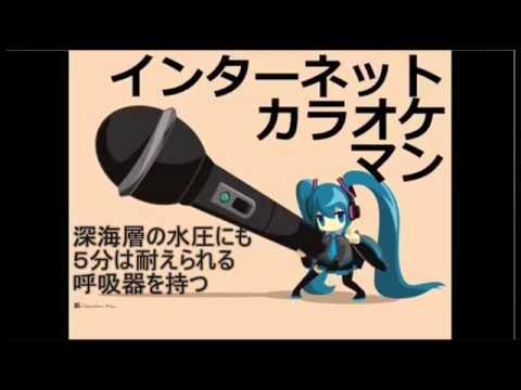 【替え歌】正義の味方インターネットカラオケマン 歌ってみた【ふに(妹)】
