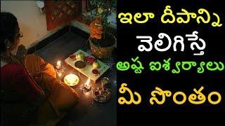 ఇలా దీపాన్ని వెలిగిస్తే అష్ట ఐశ్వర్యాలు మీ సొంతం    Telugu Devotional Tips ism Solution puja