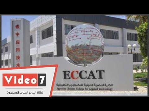 محافظ الإسماعيلية يفتتح الكلية المصرية الصينية للتكنولوجيا التطبيقية  - نشر قبل 23 ساعة