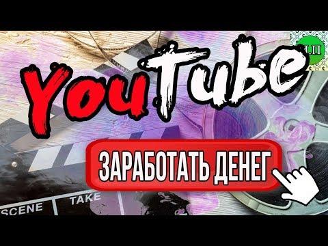 8 Рабочих способов заработка на YouTube   Как зарабатывать на Ютуб