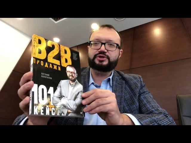 "Новая книга ""B2B продажи: 101 кейс +»"