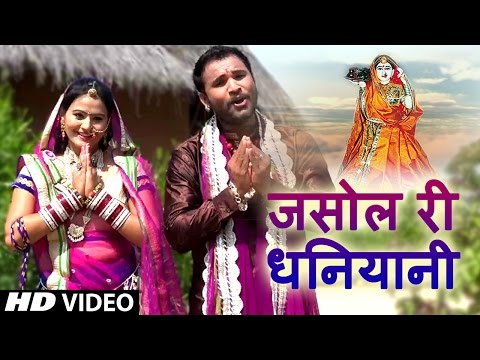 Majisa Bhatiyani Bhajan | जसोल री धनियानी | Video Song | Harsh Mali | Latest Rajasthani Song 2016