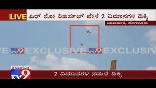 Exclusive Video: Two Surya Kiran Jets Crash in Bengaluru During Aero India Show Rehearsal