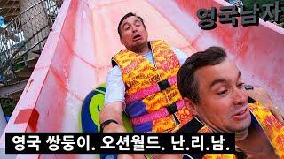 한국 워터파크 접수한 영국 쌍둥이!! 역대급 하이텐션🤟🤩(+초초초대형 먹방?!!)
