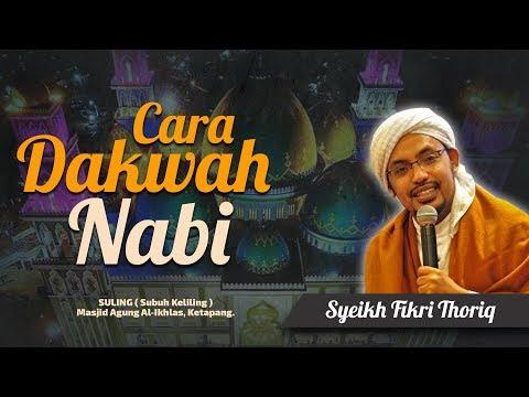 Syeikh Fikri Thoriq - Cara Dakwah Nabi