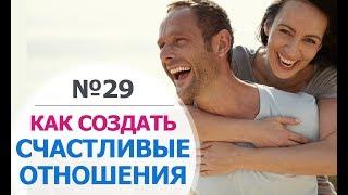 Психология Отношений Мужчины и Женщины. Как Построить Счастливые Отношения. Психология счастья  №29