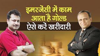 Jagran Dialogues: इमरजेंसी में काम आता है सोना, एक्सपर्ट से जानें इसके Investment Tips- Watch Video