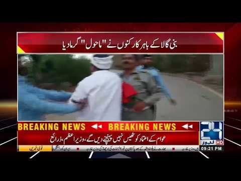 PTI Worker Protest Outside Bani Gala