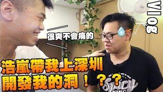 【B-Vlog】浩嵐帶我上深圳 開發我的洞!?? w/浩嵐@不滅墨水