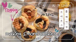 [홈베이킹]마음대로 토핑하는 스모어쿠키 만들기! 마시멜…