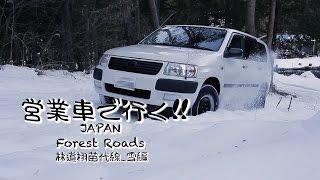 Toyota succeed 雪道林道を営業車で走ってみた!! 山梨県 栩苗代線 リフトアップ